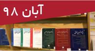 تازههای مقالات فارسی چاپی و الکترونیک آبان 98