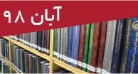 تازههای پایاننامههای فارسی آبان 98