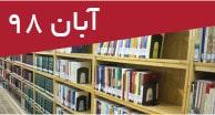 تازههای کتابهای فارسی آبان 98