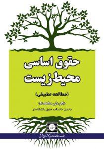 حقوق اساسی محیط زیست