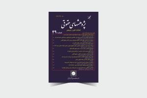 مجله پژوهشهای حقوقی شماره 39