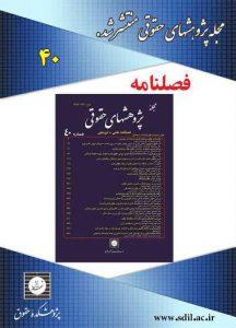 پژوهشهای حقوقی 40