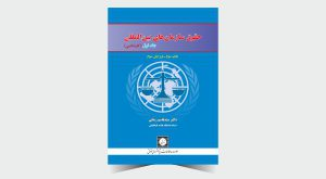 حقوق سازمانهای بین المللی