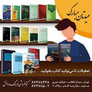 کتابفروشی فرهنگ و دانش