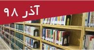 تازههای کتابهای فارسی آذر 98