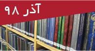 تازههای پایاننامههای فارسی آذر 98