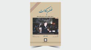 جلد فارسی فن وکالت ـ چاپ 5
