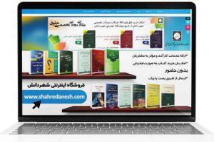 فروشگاه اینترنتی شهر دانش