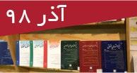 تازههای مقالات فارسی چاپی و الکترونیک آذر 98