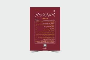 مجله پژوهشهای حقوق جزا و جرمشناسی شماره 14