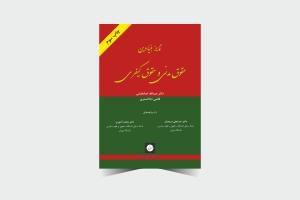 تمایز بنیادین حقوق مدنی و حقوق کیفری ـ چاپ 3 ـ خدابخشی