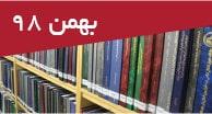 تازه های پایان نامه های فارسی بهمن 98