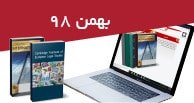 تازه های مقالات خارجی بهمن 98