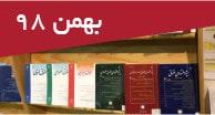تازههای مقالات فارسی بهمن 98
