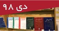 تازههای مقالات فارسی دی 98