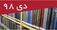 تازههای پایاننامههای فارسی دی 98