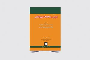 ایران و معاهدات بین المللی