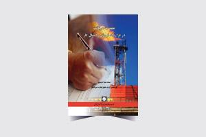 قرارداد فروش و انتقال گاز