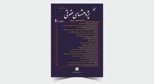 مجله پژوهشهای حقوقی شماره 40