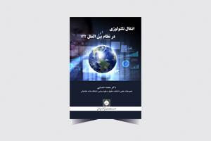 انتقال تكنولوژی در نظام بينالملل ITT