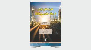 تحریم نفتی ایران