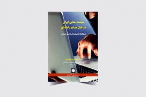 سیاست جنایی ایران در قبال جرایم رایانه ای