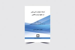 شرایط مسئولیت مدنی پلیس در حقوق ایران و انگلیس