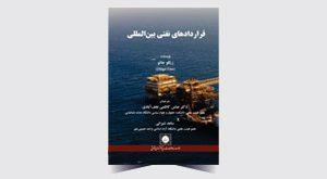 قراردادهای نفتی بین المللی