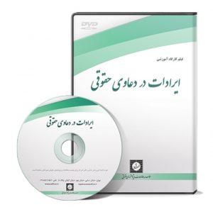 فيلم كارگاه آموزشي ایرادات در دعاوی حقوقی