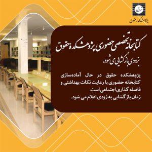 بازگشایی کتابخانه تخصصی