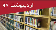 تازه های کتاب های فارسی اردیبهشت 99