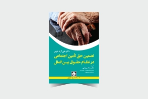 تضمین حق تأمین اجتماعی