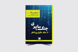 جنگ سایبری از منظر حقوق بین الملل