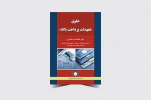 حقوق تعهدات پرداخت بانک
