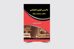 دادرسی کیفری اختصاصی