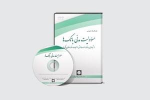فیلم کارگاه آموزشیمسؤولیت مدنی بانکها