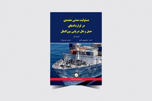 قراردادهای حمل و نقل دریایی بین الملل