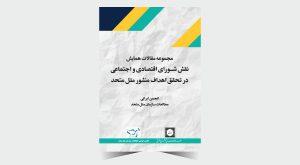 مجموعه مقالات نقش همایش شورای اقتصادی و اجتماعی