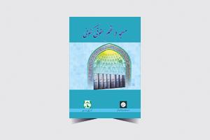 مسجد در نظم حقوق کنونی