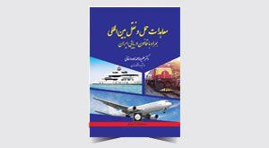 معاهدات حمل و نقل دریایی