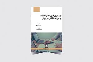 پیشگیری از جرایم مالیاتی در ایران