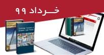 تازههای مقالات خارجی خرداد 99