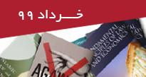 تازههای کتابهای خارجی خرداد 99
