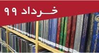 تازه های پایان نامه های فارسی خرداد 99