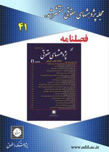 پژوهشهای حقوقی شماره 41