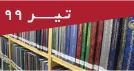 تازه های پایان نامه های فارسی تیر 99