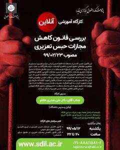 کارگاه آنلاین کاهش حبس مجازات