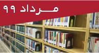 تازههای کتابهای فارسی مرداد 99