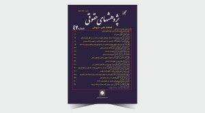 مجله پژوهشهای حقوقی شماره 42