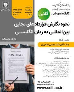 نگارش قرارداد تجاری بین المللی به انگلیسی